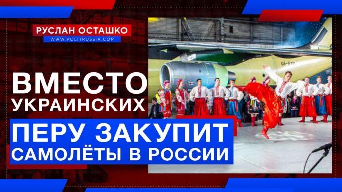 Вместо украинских, Перу закупит самолёты в России (Руслан Осташко)