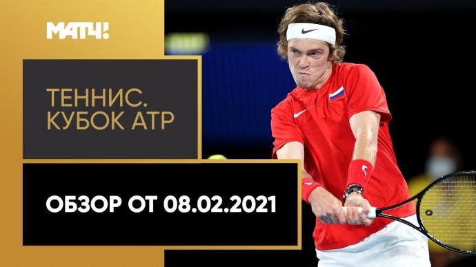 Теннис. Кубок ATP. Обзор от 08.02.2021