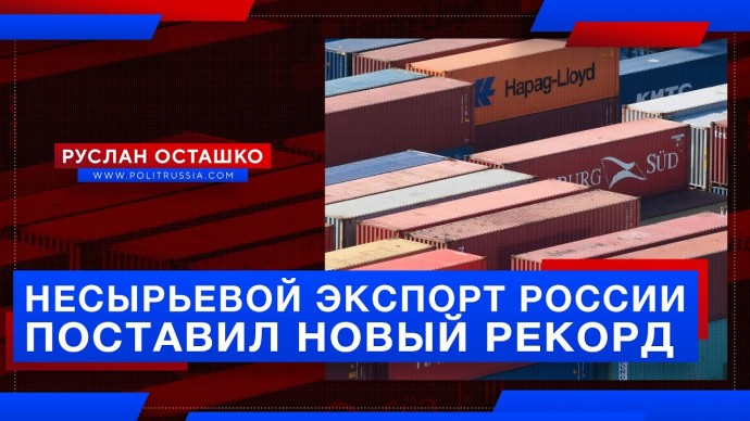 Несырьевой экспорт России поставил новый рекорд (Руслан Осташко)