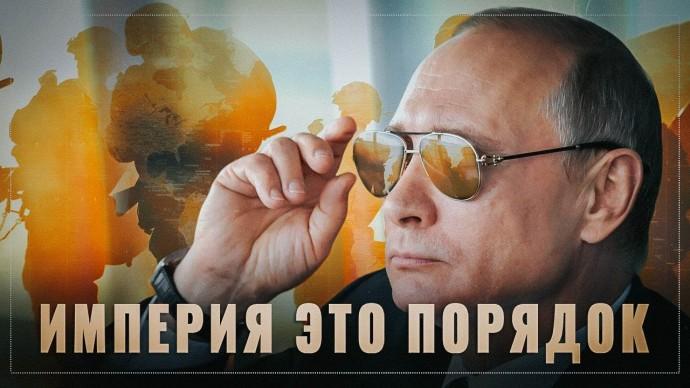 Путин нащупал болевую точку Запада. Многие ещё не поняли, насколько важное событие произошло