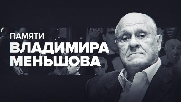 Ушёл из жизни Владимир Меньшов