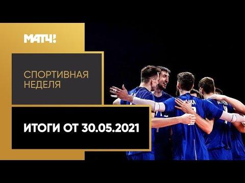 Спортивная неделя. Итоги от 30.05.2021