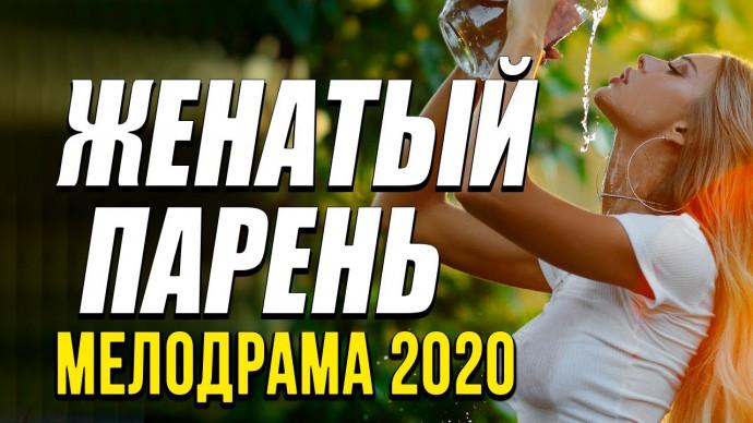 Мелодрама про бизнес и чувства [[ ЖЕНАТЫЙ ПАРЕНЬ ]] Русские мелодрамы 2020 новинки HD 1080P