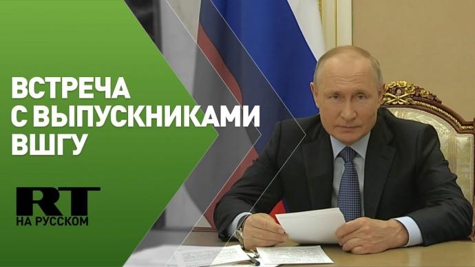Путин на встрече с выпускниками ВШГУ