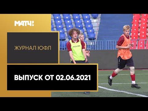 «Журнал ЮФЛ». Выпуск от 02.06.2021
