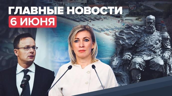 Новости дня 6 июня — Мария Захарова о заявлении НАТО, глава МИД Венгрии о позиции ЕС по вакцинам