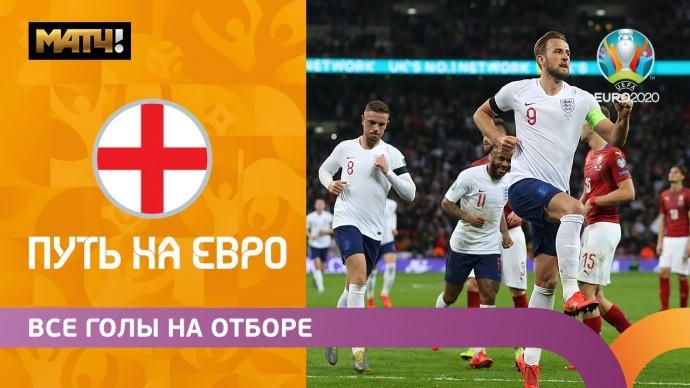 Все голы сборной Англии в отборочном цикле ЕВРО-2020