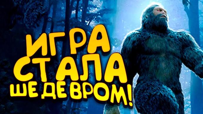 ИГРА СТАЛА ШЕДЕВРОМ! - ОХОТА НА BIGFOOT 2021