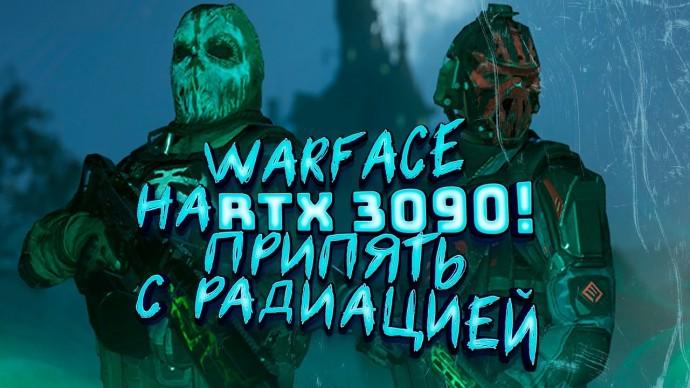 WARFACE НА RTX 3090! - НОВАЯ КАРТА ПРИПЯТЬ!