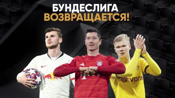 Бундеслига возвращается! Смотрите на «Матч ТВ» с 16 мая