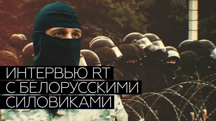 «Любимый мем — про репку»: белорусские силовики о фото с ними в соцсетях