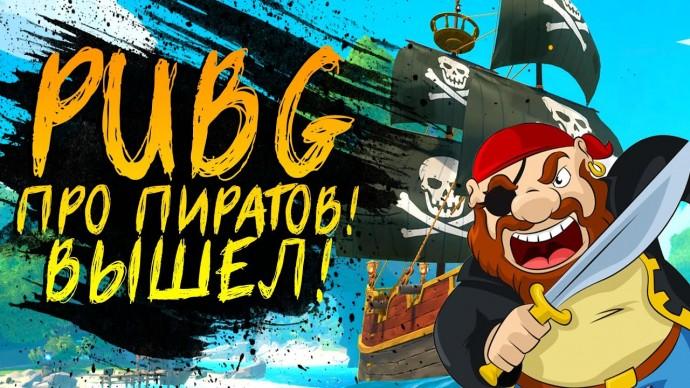 PUBG ПРО ПИРАТОВ ВЫШЕЛ В СТИМ! - ШИМОРО В Blazing Sails