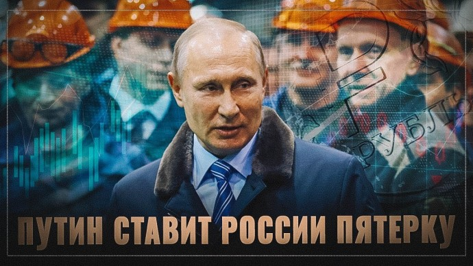 Внезапно: Россия снова пятая экономика Мира! Как и РСФСР