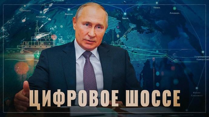 Новый мегапроект. Россия первой в мире запускает цифровое шоссе в Арктике