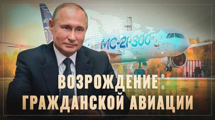 Россия обошла все ловушки! Путин импортозамещает авиацию