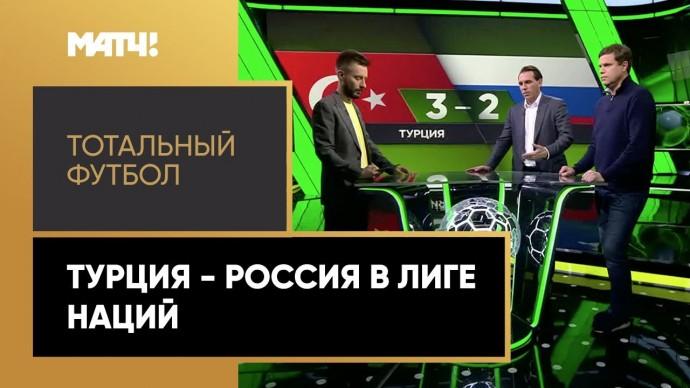 «Тотальный футбол». Турция - Россия в Лиге наций