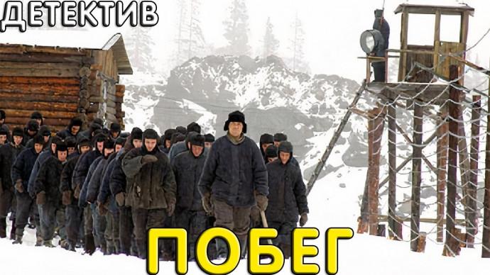 Интересный фильм про побег заключенных [ Авторитет Гончие ] Русские детективы