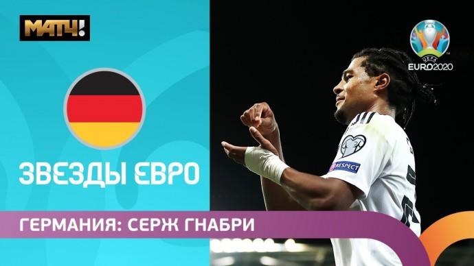 Серж Гнабри: сколько мячей нападающий Германии забьет на ЕВРО-2020?