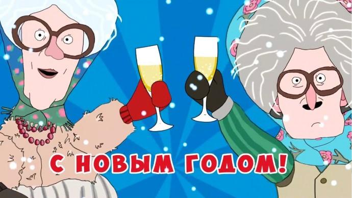 Две Бабули - Новогоднее поздравление - С новым 2021 годом!