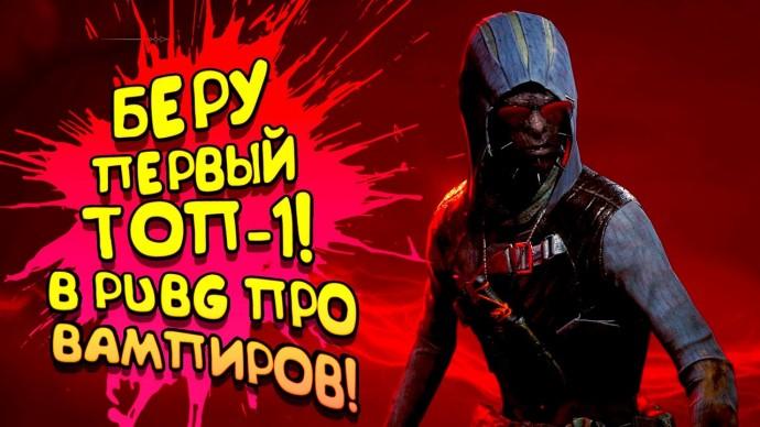 БЕРУ ПЕРВЫЙ ТОП-1 В Vampire: The Masquerade Bloodhunt