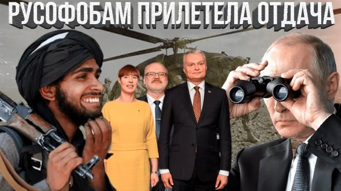Россия обеспечивает безопасность Прибалтики после предательства США