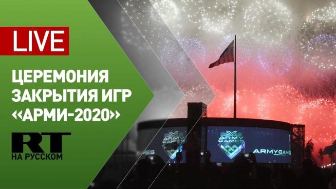 Церемония закрытия Армейских международных игр «АрМИ-2020» — LIVE