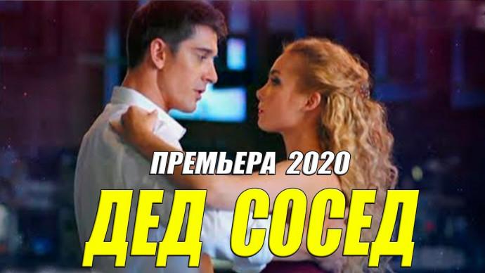 Ночная премьера 2020 - ДЕД СОСЕД - Русские мелодрамы 2020 новинки HD 1080P