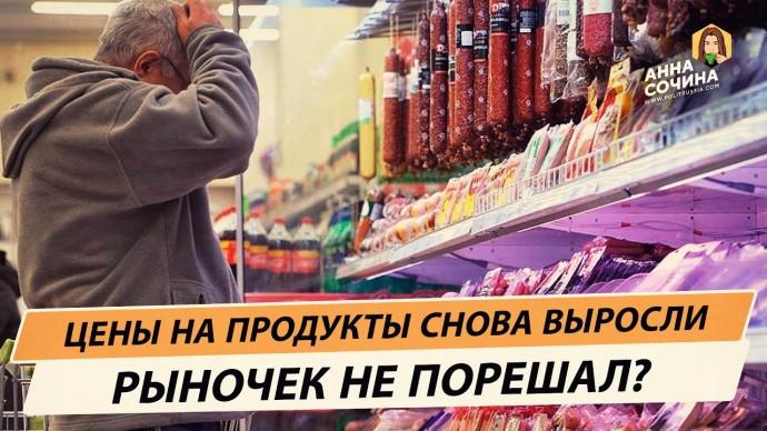"""Цены опять выросли. Что конкретно в России """"решает рыночек?"""" (Анна Сочина)"""