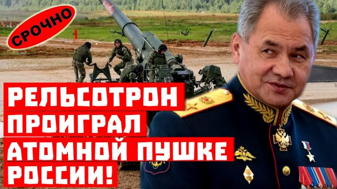 Шойгу снова победил США! Рельсотрон проиграл атомной пушке России!