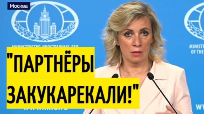 Срочно! МИД России РАЗНОСИТ истерику Запада по Белоруссии!