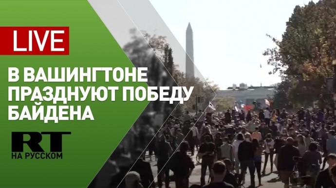 В Вашингтоне празднуют предполагаемую победу Байдена на президентских выборах — LIVE
