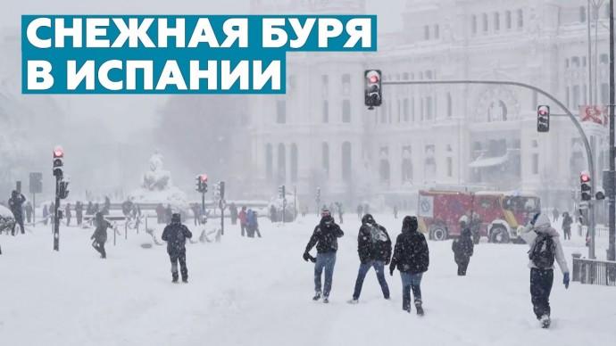«Красный» уровень опасности: в Испании бушует самая сильная за полвека снежная буря