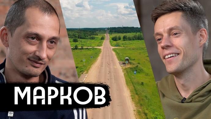 Марков – как живет русская провинция / вДудь