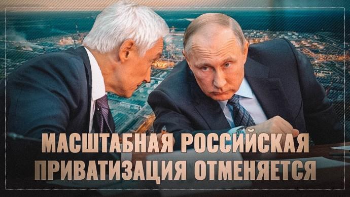 Масштабная российская приватизация отменяется