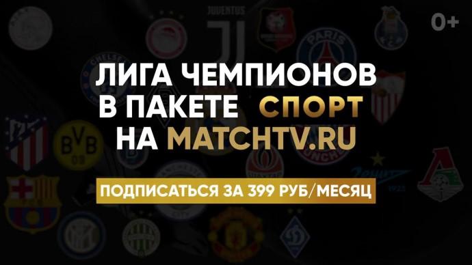 Лига Чемпионов 2020/21 на matchtv.ru по подписке в пакете СПОРТ