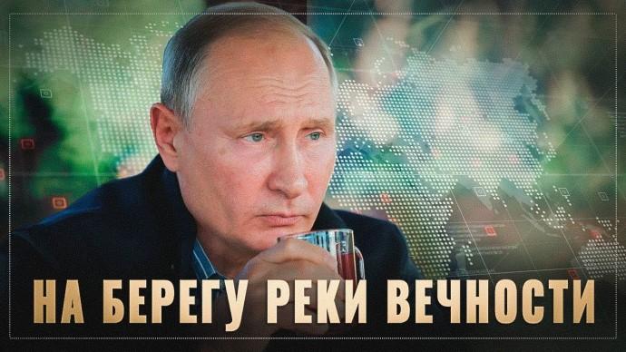 По заветам Лао-цзы. Путин дождался пока что-то мимо него проплывёт