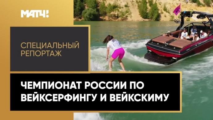 «Страна. Live». Чемпионат России по вейксерфингу и вейкскиму. Специальный репортаж