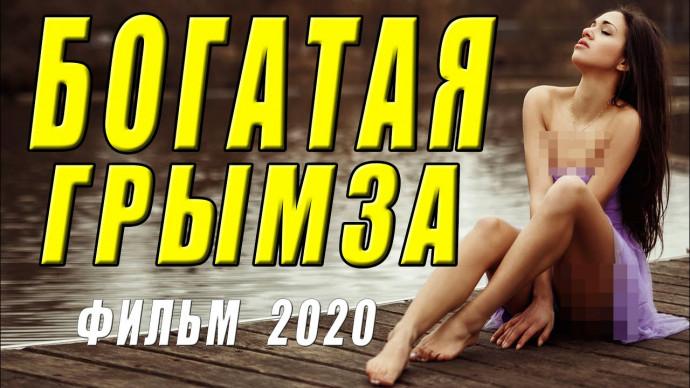 Олигархи стояли перед ней на коленях!! - БОГАТАЯ ГРЫМЗА - Русские мелодрамы 2020 новинки HD