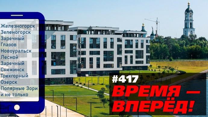 В России появилось 11 новых «умных городов». А будет ещё больше
