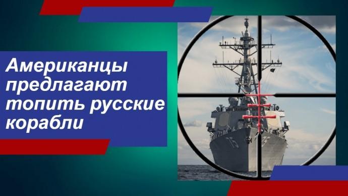 В США предлагают топить российские корабли при любых спорных инцидентах