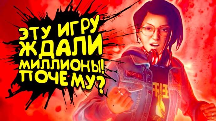 ЭТУ ИГРУ ЖДАЛИ МИЛЛИОНЫ! - ВЫШЛА! - Life is Strange: True colors
