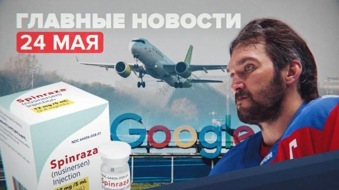 Новости дня — 24 мая: реакция на экстренную посадку самолёта в Минске, заявление РКН по Google