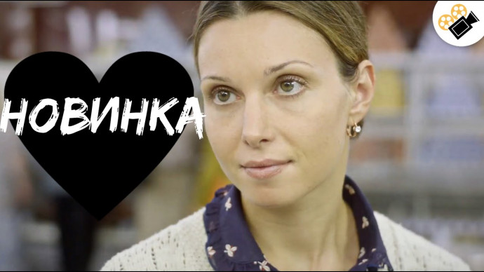 """ОБВОРАЖИВАЮЩАЯ МЕЛОДРАМА! НА РЕАЛЬНЫХ СОБЫТИЯХ! """"Однолюбы"""" (1-4 серия) Русские мелодрамы 2020"""
