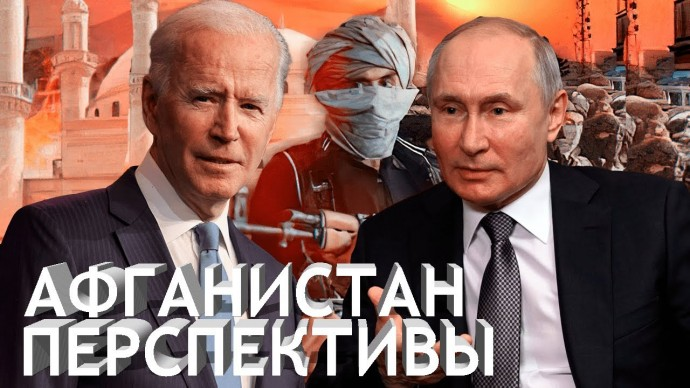 Путин обыграл США в Афганистане, использовав лучшую идею Сталина