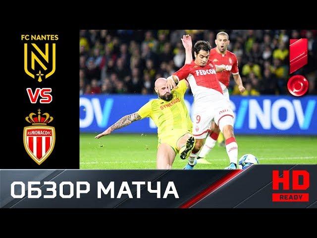 25.10.2019 Нант - Монако - 0:1. Обзор матча