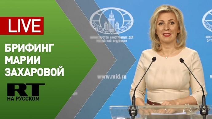 Еженедельный брифинг Марии Захаровой (29 апреля 2021)