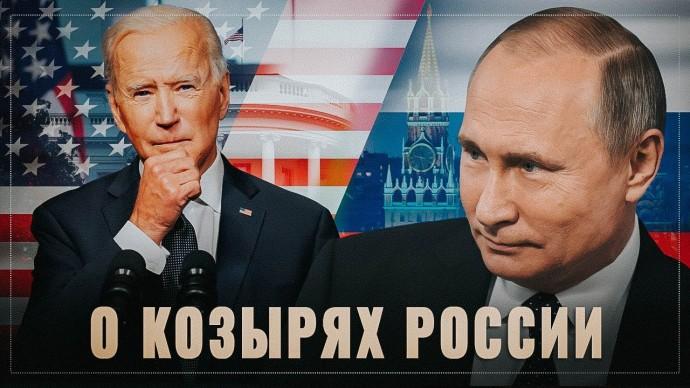 Всё идёт по плану. О козырях России в переговорах с США