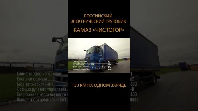 Российский электрический грузовик - КАМАЗ «Чистогор». 150 км на одном заряде #Shorts