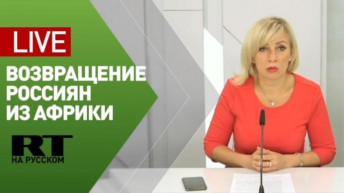 Захарова комментирует возвращение россиян из стран Африки — LIVE