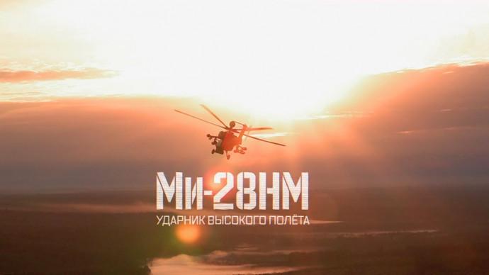 Военная приёмка. Ми-28НМ — Ударник высокого полёта
